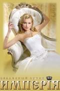 Империя. Свадьба. Свадебное платье.
