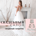 Свадебный Гардероб. Каталог свадебных салонов.